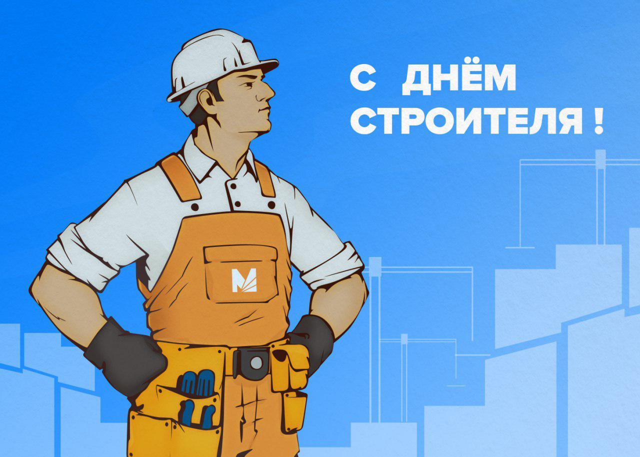 День строителя 2020.